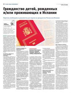SUR en ruso 181207-Página 10 -Larisa-Grigoryeva
