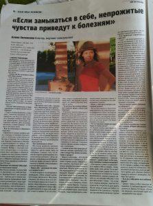 +Alena Zelenkova articulo de Larisa Grigoryeva SUR en ruso 07.06.2019