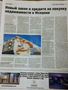 Nueva Ley 05-2019 articulo de Larisa Grigoryeva para SUR en ruso 31.05.2019