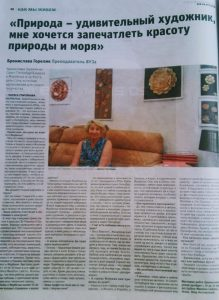 +SUR 12.07.2019 Larisa Grigoryeva sobre Bronislava Gorelik