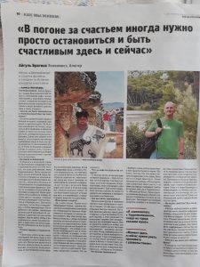 +entrevista-Aigul-Bragina-SUR-en-ruso-Larisa-Grigoryeva